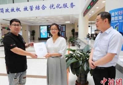 辽宁省贸促会在大连自贸片区设国际贸易相关商事认证窗口