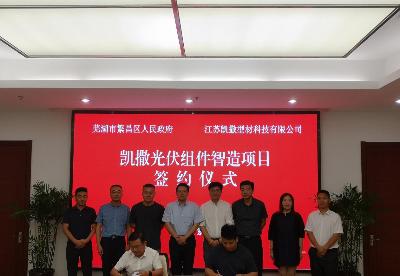 总投资10亿元   芜湖繁昌区零碳智慧产业园再迎新成员