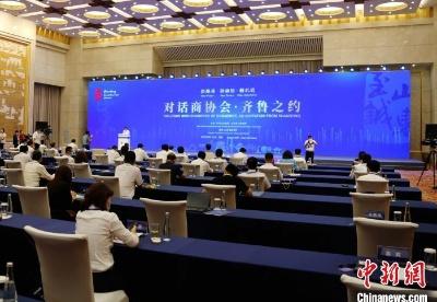 """""""对话商协会·齐鲁之约""""活动在济南举行"""