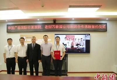 广西与老挝深化中医药领域交流