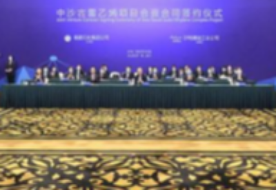 福建:投资400亿中沙古雷乙烯项目合资合同正式签约