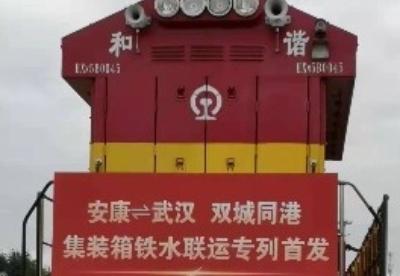 安康武汉双城同港铁水联运集装箱首发专列起运