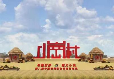 第八届中国农民歌会(小岗村分会场)在安徽凤阳燃情唱响
