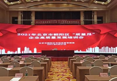刘天峰:企业设置首席质量官的重要性和必要性