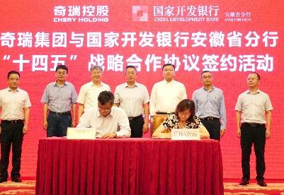 奇瑞集团与国开行安徽省分行签订开发性金融合作协议