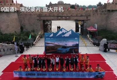 心向自由,探索219,岚图汽车携手新华网在叶城锡提亚迷城盛大开启《新219国道》纪录片开机仪式