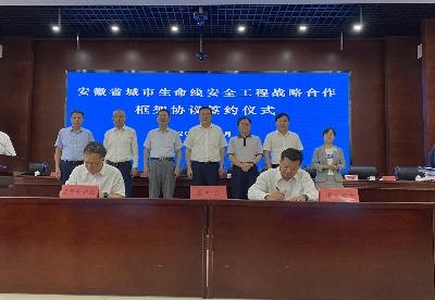 安徽省城市生命线安全工程战略合作框架协议集中签约仪式在合肥举行