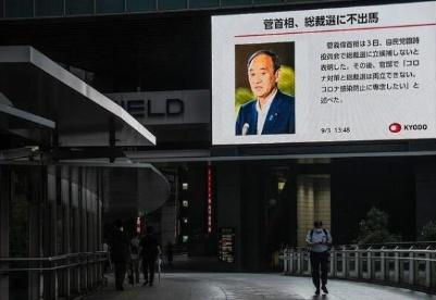 英刊称菅义伟辞职让日本进入不确定时期