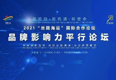 """2021""""丝路海运""""品牌影响力平行论坛"""