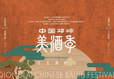 中国邛崃美酒季
