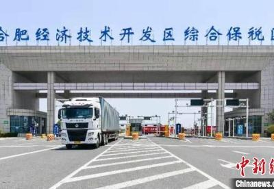 安徽首个跨境电商网购保税零售进口退货中心仓投入运营