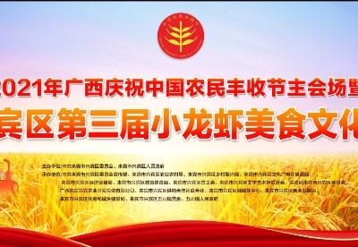 2021中国农民丰收节暨兴宾区第三届小龙虾美食文化节