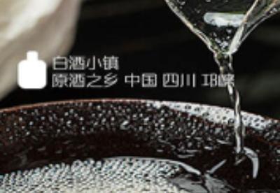 四川省邛崃市汇源酒厂简介