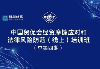中国贸促会经贸摩擦应对和法律风险防范(线上)培训班    (总第四期)