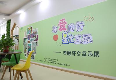 """""""守护自闭症儿童""""主题公益画展在合肥市政务中心举行"""