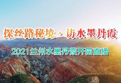 """兰州水墨丹霞旅游景区""""十一""""正式开园直播活动"""