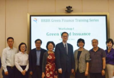 """""""一带一路""""银行间常态化合作机制(BRBR)绿色金融系列研修班第一期成功举办"""