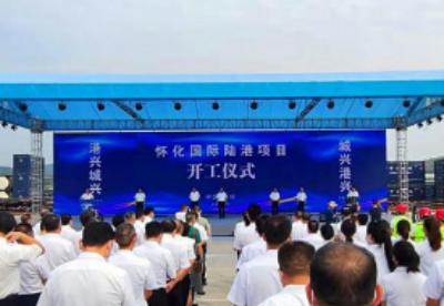 湖南再添开放通道 怀化国际陆港项目开工