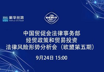 中国贸促会法律事务部经贸政策和贸易投资法律风险形势分析会(欧盟第五期)
