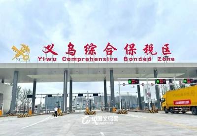 义乌综合保税区(一期)顺利通过正式验收