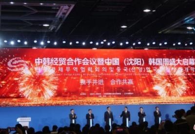 辽宁举办中韩经贸合作会议暨中国(沈阳)韩国周活动