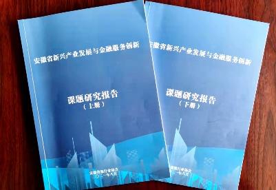 """""""安徽省新兴产业发展与金融服务创新""""研究成果发布会在合肥召开"""