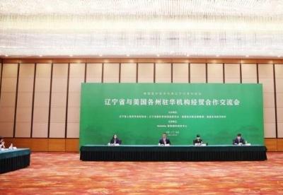 辽宁省贸促会主办与美国各州驻华机构经贸合作交流会
