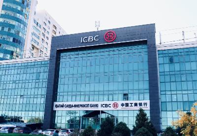 """中国工商银行精心描绘中哈金融合作""""工笔画"""""""