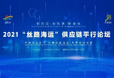 """2021""""丝路海运""""供应链平行论坛"""