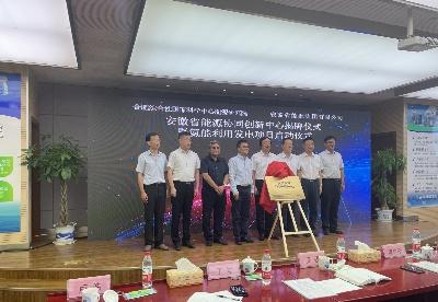 安徽省能源协同创新中心揭牌暨氨能利用发电项目启动仪式在铜陵举行
