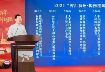 """1.8亿""""榜金""""张榜求贤   安徽滁州在上海面向全球诚邀天下英才"""