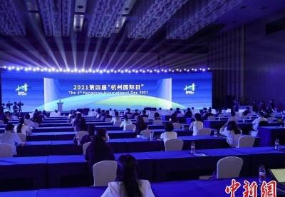 """第四届""""杭州国际日""""开幕 展示城市国际化成果"""
