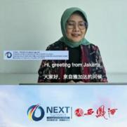 印度尼西亚国有企业部公共政策委员会主席、经济改革中心创始人亨得丽·萨帕里尼 (Dr Hendri Saparini)预热国际展望大会(新加坡2021)