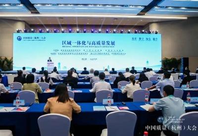"""中国质量(杭州)大会分论坛专题聚焦""""区域一体化与高质量发展"""""""