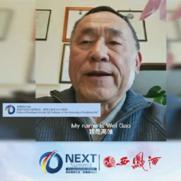 新西兰皇家科学院院士、奥克兰大学教授高唯预热国际展望大会(新加坡2021)