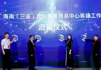 中国服务贸易标准化论坛在京举办 海南(三亚)国际服贸中心筹建启动