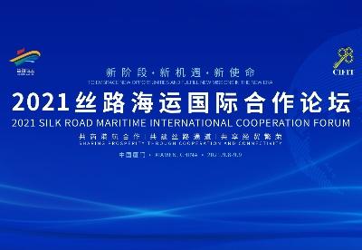 """2021""""丝路海运""""国际合作论坛"""