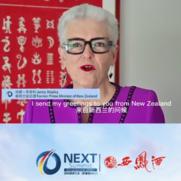 新西兰前总理珍妮·希普利(Jenny Shipley)预热国际展望大会(新加坡2021)