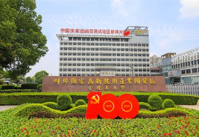 """安徽自贸试验区蚌埠片区:产学研协同创新""""真题真做"""""""