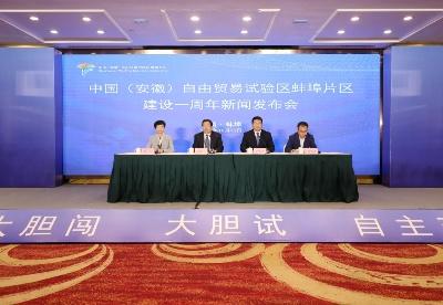 中国(安徽)自由贸易试验区蚌埠片区建设一周年新闻发布会召开