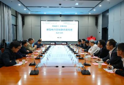 中国科大与南瑞继远电网共建的新型电力系统联合实验室揭牌