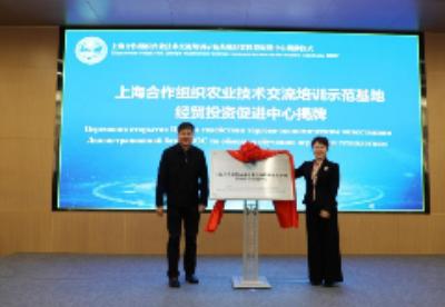 上合组织农业基地经贸投资促进中心在杨凌揭牌成立