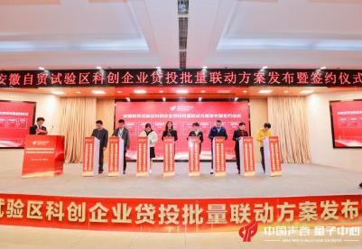 安徽自贸试验区科创企业贷投批量联动方案发布暨签约仪式在合肥举行