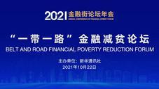 """2021金融街论坛年会""""一带一路""""金融减贫论坛精彩瞬间"""