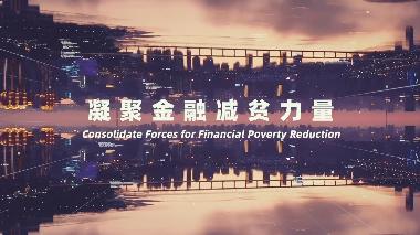 """""""一带一路""""经济信息共享网络成员祝贺金融街论坛年会召开"""