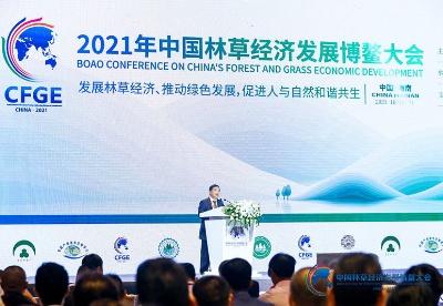 2021中国林草经济发展博鳌大会聚焦绿色产业国际合作