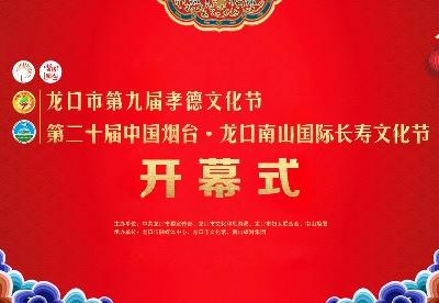第二十届中国烟台.龙口南山国际长寿文化节