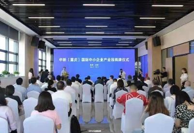 中新(重庆)国际中小企业产业园在渝揭牌成立