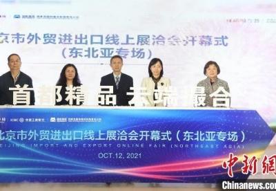 北京外贸进出口线上展洽会(东北亚专场)开幕