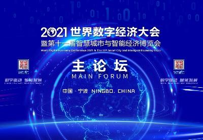 2021世界数字经济大会开幕式暨主论坛